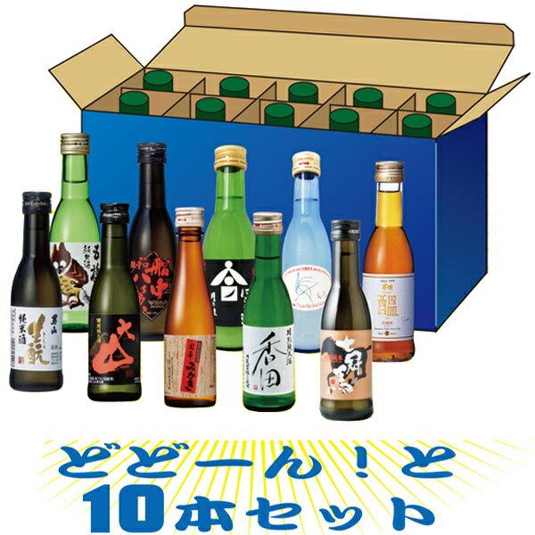 【日本酒飲みきりサイズ!】五寸瓶(180ml)10本セット飲み比べ≪10本箱入セット≫【□】【冷1】