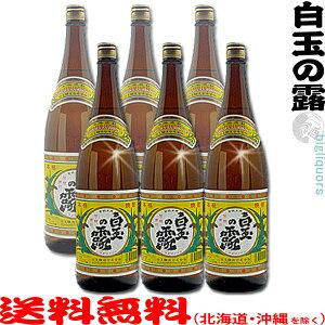 白玉の露1800ml 25度 6本セット【白玉醸造】【...