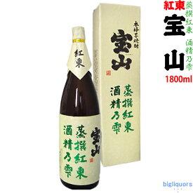 限定品 宝山 蒸撰 紅東 酒精乃雫 1800ml化粧箱入り 【西酒造】【□】