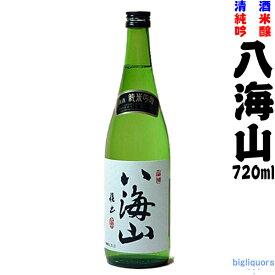 八海山 純米吟醸 720ml【八海醸造】【冷1】