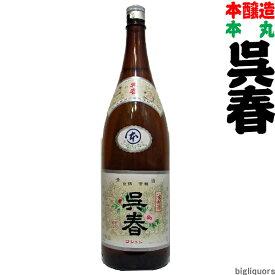 呉春 【本丸】 1800ml (本醸造)【冷1】