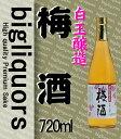 さつまの梅酒 720ml 【白玉醸造】彩煌の梅酒 〜あの『魔王』と同蔵〜