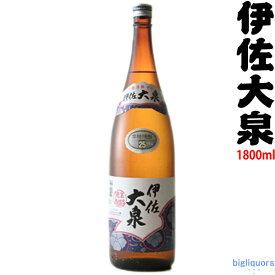 伊佐大泉 25°1800ml 【大山酒造】