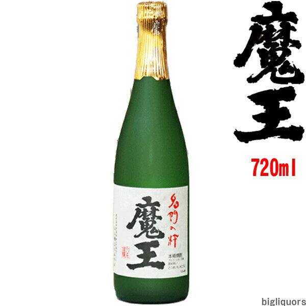 魔王 25度 720ml 【白玉醸造】【常温配送商品】