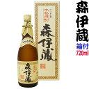 森伊蔵 25°〔化粧箱付〕 720ml 【森伊蔵酒造】【□】