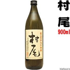 村尾 25度 900ml 【村尾酒造】