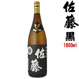 佐藤黒 25度 1800ml(1.8L)【佐藤酒造】