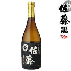 佐藤黒 25°720ml 【佐藤酒造】