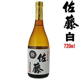 佐藤白 25°720ml 【佐藤酒造】