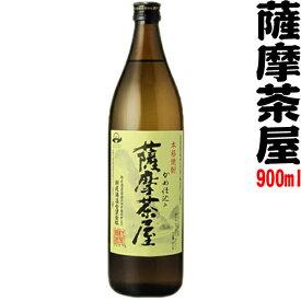薩摩茶屋 25°900ml 【村尾酒造】
