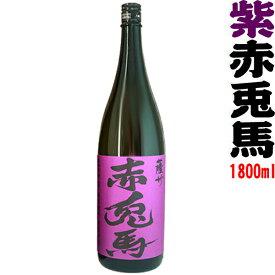 紫の赤兎馬 1800ml 【濱田酒造】