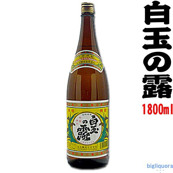 白玉の露 1800ml 【白玉醸造】〜あの魔王と同蔵〜