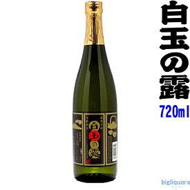 白玉の露 25度 720ml (数量限定)【白玉醸造】】〜あの『魔王』と同蔵〜