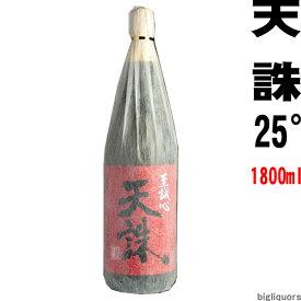 天誅 25度 1800ml 【白玉醸造】〜あの魔王と同蔵〜