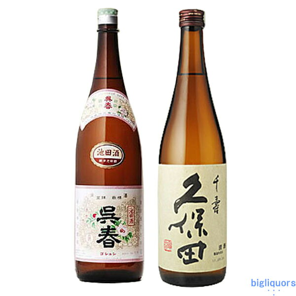 呉春池田酒と久保田千寿2本セット【冷1】