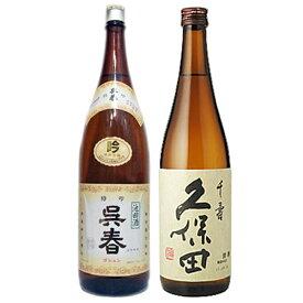 呉春特別吟醸と久保田千寿1800ml2本セット【冷1】