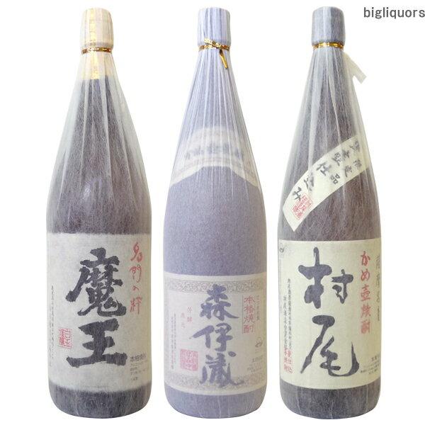 魔王・森伊蔵・村尾幻の3M飲み比べセット箱なし(1800ml×3)
