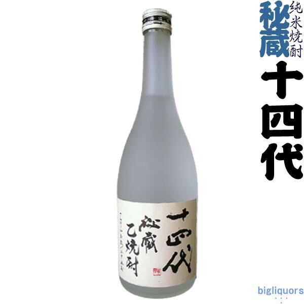 十四代 秘蔵 乙焼酎 720ml【高木酒造】
