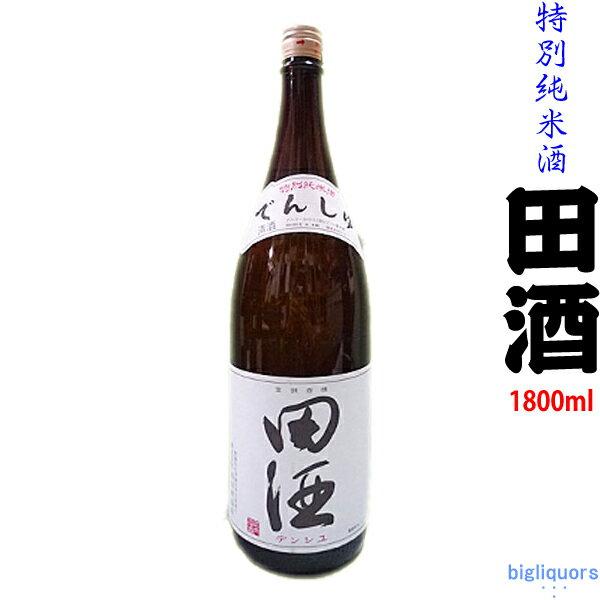 【製造2018年2月以降】田酒 特別純米 1800ml 【西田酒造店】【冷1】