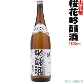 【2018年12月以降製造】出羽桜 桜花吟醸酒 火入れ 1800ml【出羽桜酒造】【冷1】