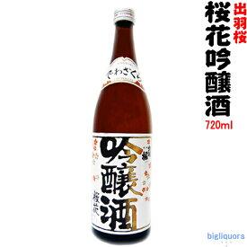 【2019年製】出羽桜 桜花吟醸(火入) 720ml 【出羽桜酒造】【冷1】