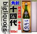 十四代 【角新】 純米吟醸 本生酒〔オリジナル桐箱C入り〕 1800ml 【高木酒造】