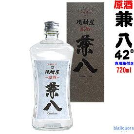 兼八原酒 42°720ml(化粧箱入り) 【四ツ谷酒造】【□】