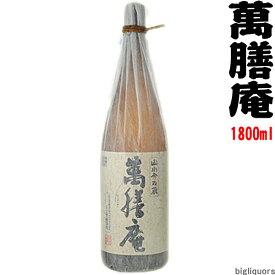 萬膳庵 25°1800ml 【万膳酒造】