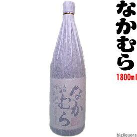 なかむら 1800ml 【中村酒造場】〜手造り甕仕込み〜