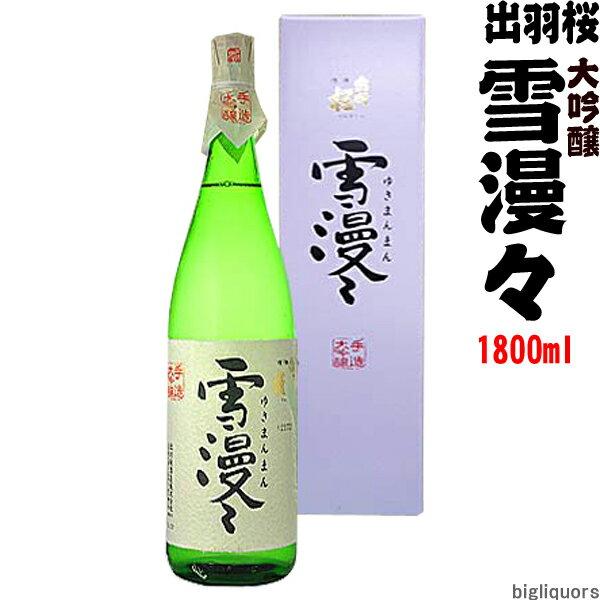 出羽桜 大吟醸 雪漫々 1800ml 〔化粧箱入〕(1.8L)(ゆきまんまん)【出羽桜酒造】【□】【冷1】