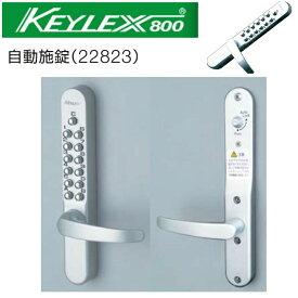 長沢製作所製品 キーレックス800シリーズ 22823