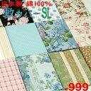 【柄はお任せ】日本製 綿100% SL 敷ふとんカバー 布団カバー 敷きカバー 柄込 【わけあり 訳有 訳アリ】敷布団カバー…