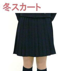 【大きいサイズ】【24・32・36車ヒダ】冬スカート【黒&紺】 ウエスト【75cm〜】 ウォッシャブル【国内縫製】【日本製】【受注生産】オーダーセーラー承ります