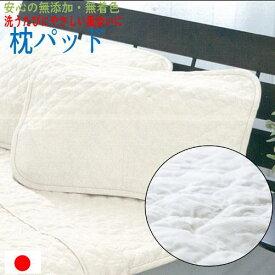 【無添加・無着色】日本製「ピュアコットンガーゼピローパット」高吸水脱脂綿使用【枕パッド】35×50用/即納◎【BMART300】