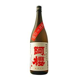 阿櫻 超旨辛口 特別純米 1800ml 【日本酒/秋田県/阿桜酒造】【冷蔵推奨】