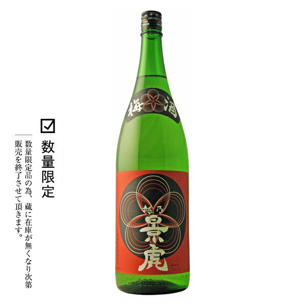 越乃景虎 梅酒 1800ml 【新潟県/諸橋酒造】