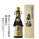 来福 別誂 二割九分磨き 純米大吟醸 愛山 720ml 【日本酒/茨城県/来福酒造】