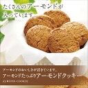 アーモンドクッキー 10枚(個包装)