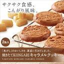焼きたてKONGARIキャラメルクッキー 2缶(缶入り)