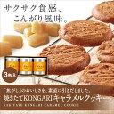 焼きたてKONGARIキャラメルクッキー 3缶(缶入り)