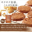 焼きたてKONGARIキャラメルクッキー 10枚