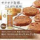 焼きたてKONGARIキャラメルクッキー 20枚