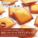 ★窯出しバターケーキ フリアンディーズ 16個