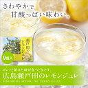 広島瀬戸田のレモンジュレ 9個
