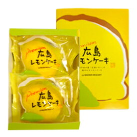 プレミアム広島レモンケーキ2個入り