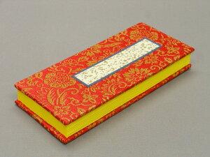 【メール便】並金襴 過去帳 日付入「赤」4.5寸 横線なしタイプ【見台】