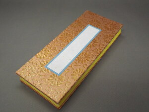 【メール便】並金襴 過去帳 日付入「茶・ベージュ」5寸 横線ありタイプ 高さ146mm【見台】