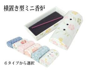 美濃焼 筒型香彩器 横置き香炉 香立 線香 寝かせる 日本製 陶器 香皿 水子供養 ペット仏具