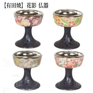仏器 有田焼 花影 ステンレス落とし付き ききょう 小花 マーガレット 飛花の4種類 仏前 陶磁器製 ごはん 仏飯器 ご飯