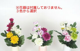 【フェイクフラワー】【造花】ミニサイズ仏花「小菊3色アレンジ」2号サイズ